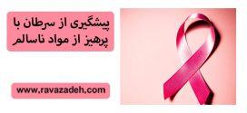 پیشگیری از سرطان با پرهیز از مواد ناسالم