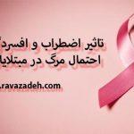 تاثیر اضطراب و افسردگی بر افزایش احتمال مرگ در مبتلایان به سرطان