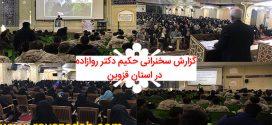 گزارش سخنرانی حکیم دکتر روازاده در استان قزوین + تصاویر