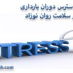 اثرات منفی استرس دوران بارداری بر تکامل و سلامت روان نوزاد