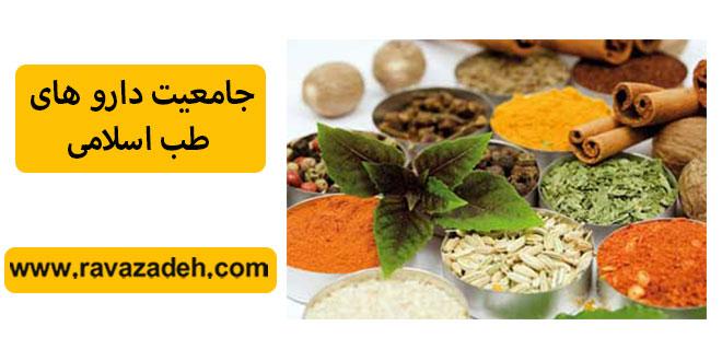 جامعیت دارو های طب اسلامی