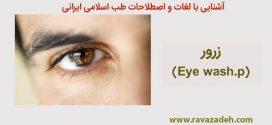 آشنایی با لغات و اصطلاحات طب اسلامی ایرانی: زرور (Eye wash.p)