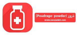 آشنایی با لغات و اصطلاحات طب اسلامی ایرانی: ذرور (Poudrage- powder)