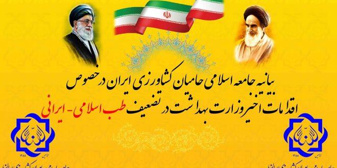 بیانیه جامعه اسلامی حامیان کشاورزی ایران در خصوص اقدامات اخیر وزارت بهداشت در تضعیف طب اسلامی- ایرانی