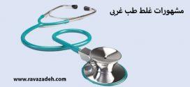 مشهورات غلط طب غربی