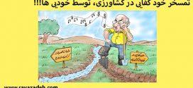 تمسخر خود کفایی در کشاورزی، توسط خودیی ها!!!