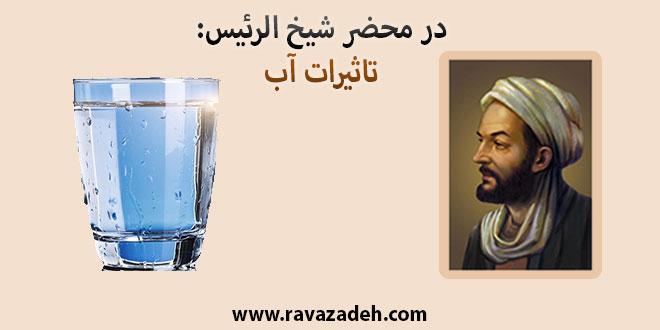 در محضر شیخ الرئیس: تاثیرات آب