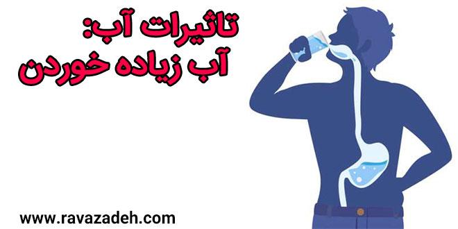 در محضر شیخ الرئیس؛ تاثیرات آب: آب زیاده خوردن
