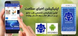 مژده: افتتاح اپلیکیشن احیای سلامت
