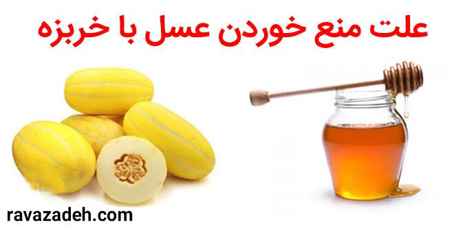 علت منع خوردن عسل با خربزه