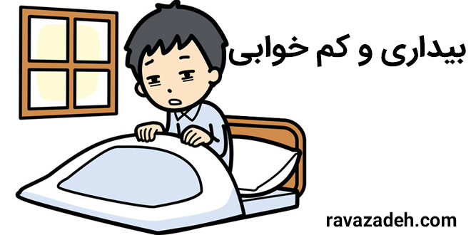 بیداری و کم خوابی