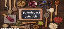 انواع غذاها برای افراد دیابتی