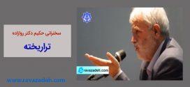 سخنرانی حکیم دکتر روازاده: تراریخته