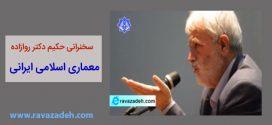 سخنرانی حکیم دکتر روازاده: معماری اسلامی ایرانی