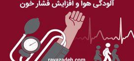 آلودگی هوا و افزایش فشار خون