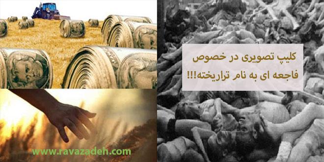 کلیپ تصویری در خصوص فاجعه ای به نام تراریخته!!!
