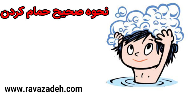 کلیپ سخنرانی حکیم دکتر روازاده: نحوه صحیح حمام کردن
