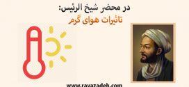 در محضر شیخ الرئیس: تاثیرات هوای گرم