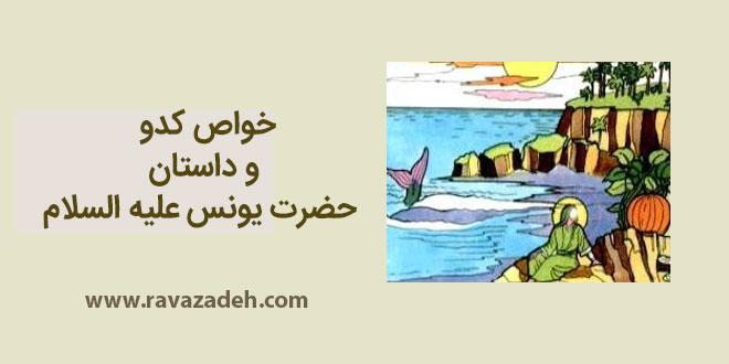 خواص کدو و داستان حضرت یونس علیه السلام