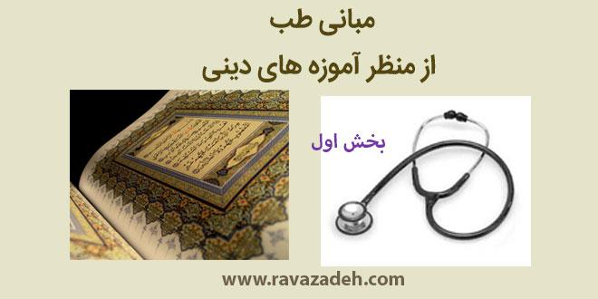مبانی طب از منظر آموزه های دینی- بخش اول