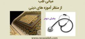 مبانی طب از منظر آموزه های دینی – بخش دوم