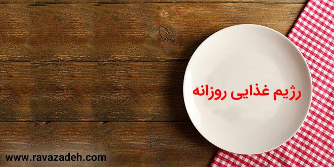 رژیم غذایی روزانه