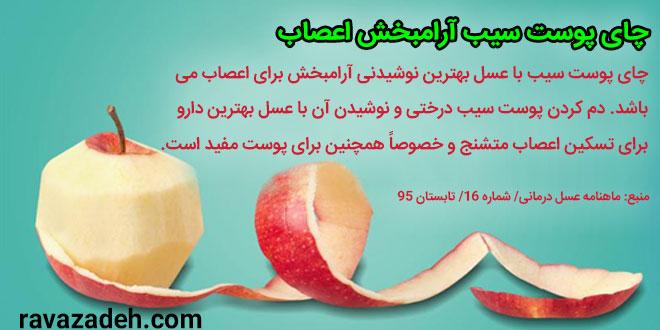 چای پوست سیب آرامبخش اعصاب