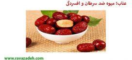 عناب؛ میوه ضد سرطان و افسردگی