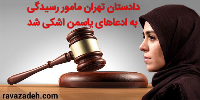 دادستان تهران مامور رسیدگی به ادعاهای یاسمن اشکی شد