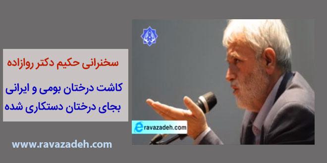 کلیپ تصویری سخنرانی حکیم دکتر روازاده: کاشت درختان بومی و ایرانی بجای درختان دستکاری شده