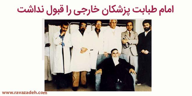 امام طبابت پزشکان خارجی را قبول نداشت