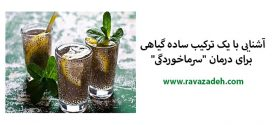 """آشنایی با یک ترکیب ساده گیاهی برای درمان """"سرماخوردگی"""""""