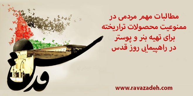 مطالبات مهم مردمی در ممنوعیت محصولات تراریخته برای تهیه بنر و پوستر در راهپیمایی روز قدس