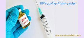 عوارض خطرناک واکسن HPV