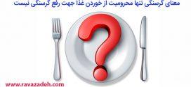 معنای گرسنگی تنها محرومیت از خوردن غذا جهت رفع گرسنگی نیست