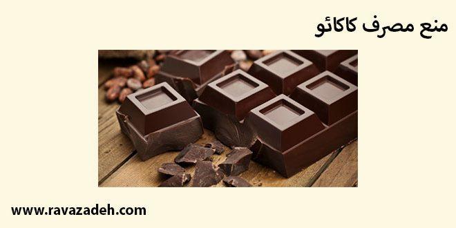 منع مصرف کاکائو
