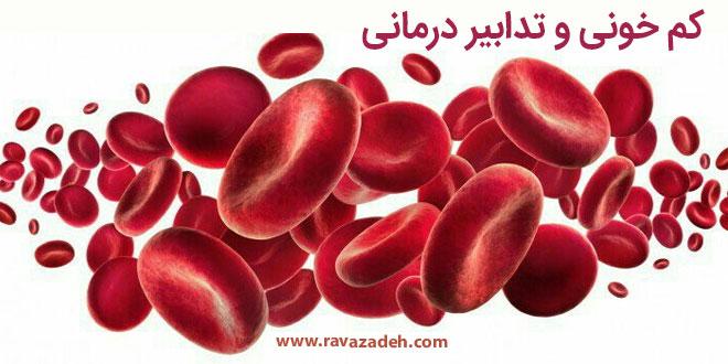 کم خونی و تدابیر درمانی