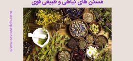 مُسکن های گیاهی و طبیعی قوی