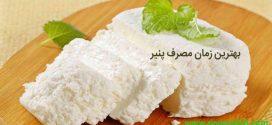 بهترین زمان مصرف پنیر