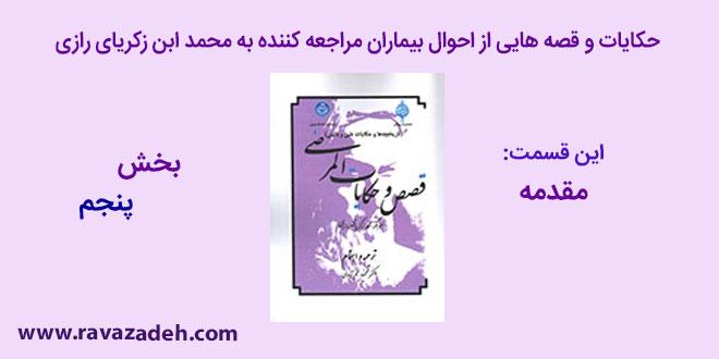حکایات و قصه هایی از احوال بیماران مراجعه کننده به محمد ابن زکریای رازی – بخش پنجم