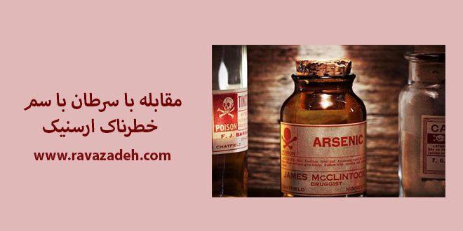 مقابله با سرطان با سم خطرناک ارسنیک