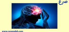 صرع و علاج آن