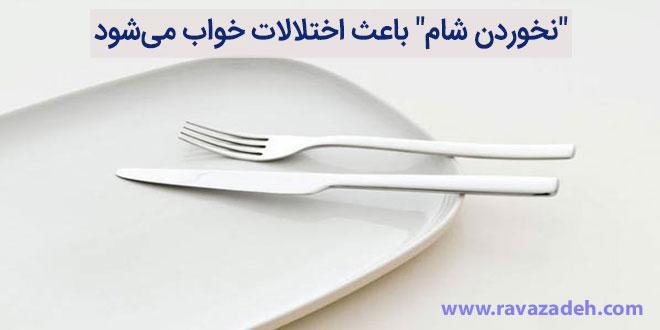 """""""نخوردن شام"""" باعث اختلالات خواب میشود"""