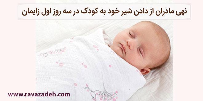 نهی مادران از دادن شیر خود به کودک در سه روز اول زایمان