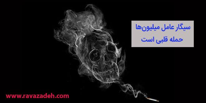 سیگار عامل میلیونها حمله قلبی است