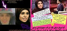 آیا دوباره پای یک شرکت صهیونیستی فروش واکسن های مرگبار به ایران در میان است ؟