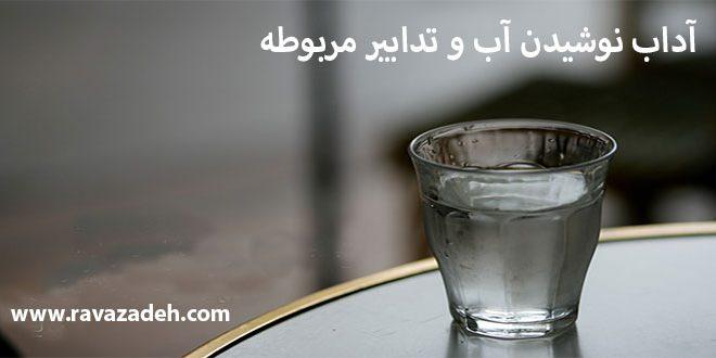 آداب نوشیدن آب و تدابیر مربوطه