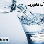 بيش از حد آب نخوريد
