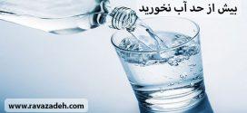 بیش از حد آب نخورید