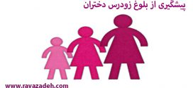 پیشگیری از بلوغ زودرس دختران